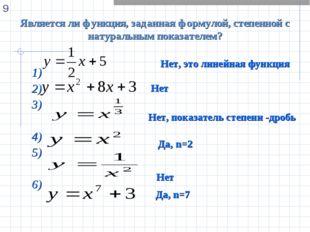 1) 2) 3) 4) 5) 6) Является ли функция, заданная формулой, степенной с натурал