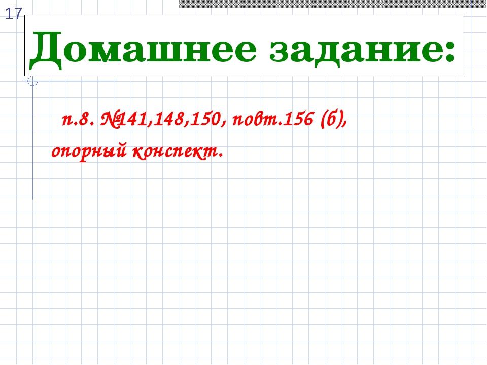 Домашнее задание: п.8. №141,148,150, повт.156 (б), опорный конспект. 17