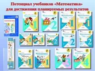 Потенциал учебников «Математика» для достижения планируемых результатов