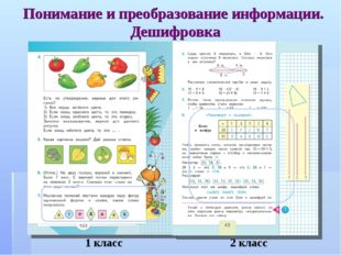 Понимание и преобразование информации. Дешифровка 2 класс 1 класс