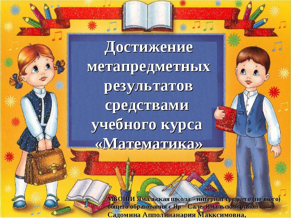 Достижение метапредметных результатов средствами учебного курса «Математика»...