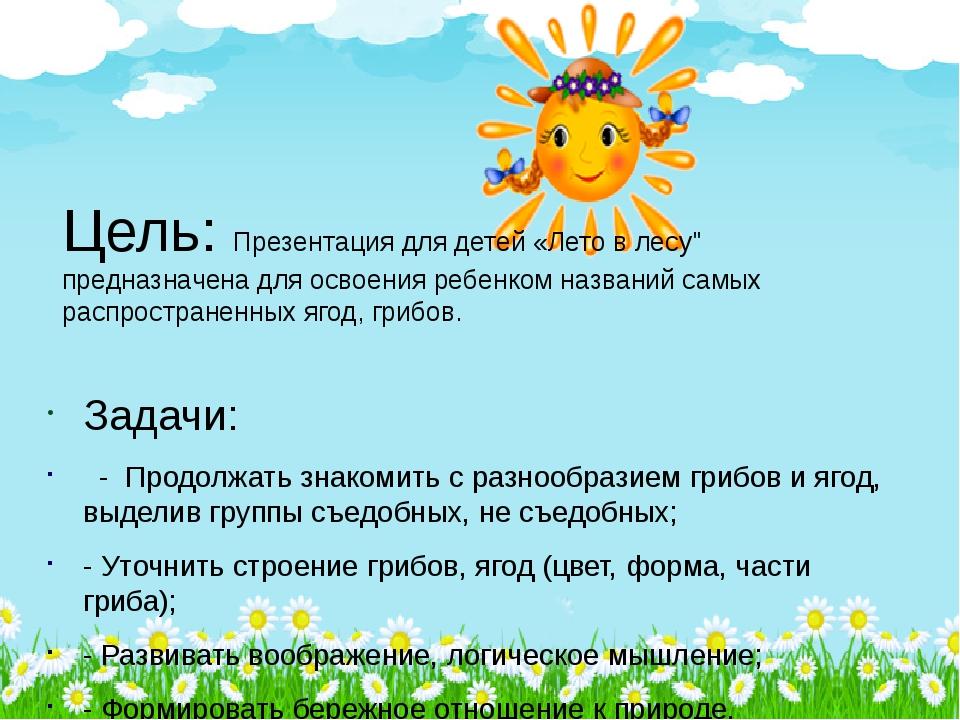 """Цель: Презентация для детей «Лето в лесу"""" предназначена для освоения ребенком..."""