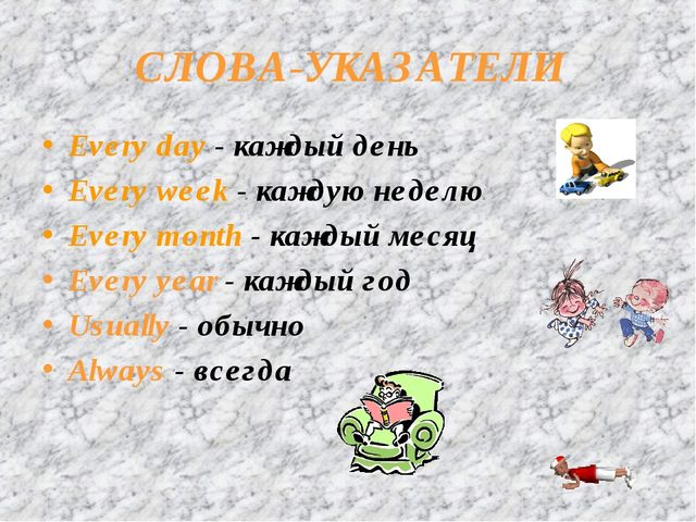 СЛОВА-УКАЗАТЕЛИ Every day - каждый день Еvery week - каждую неделю Every mont...