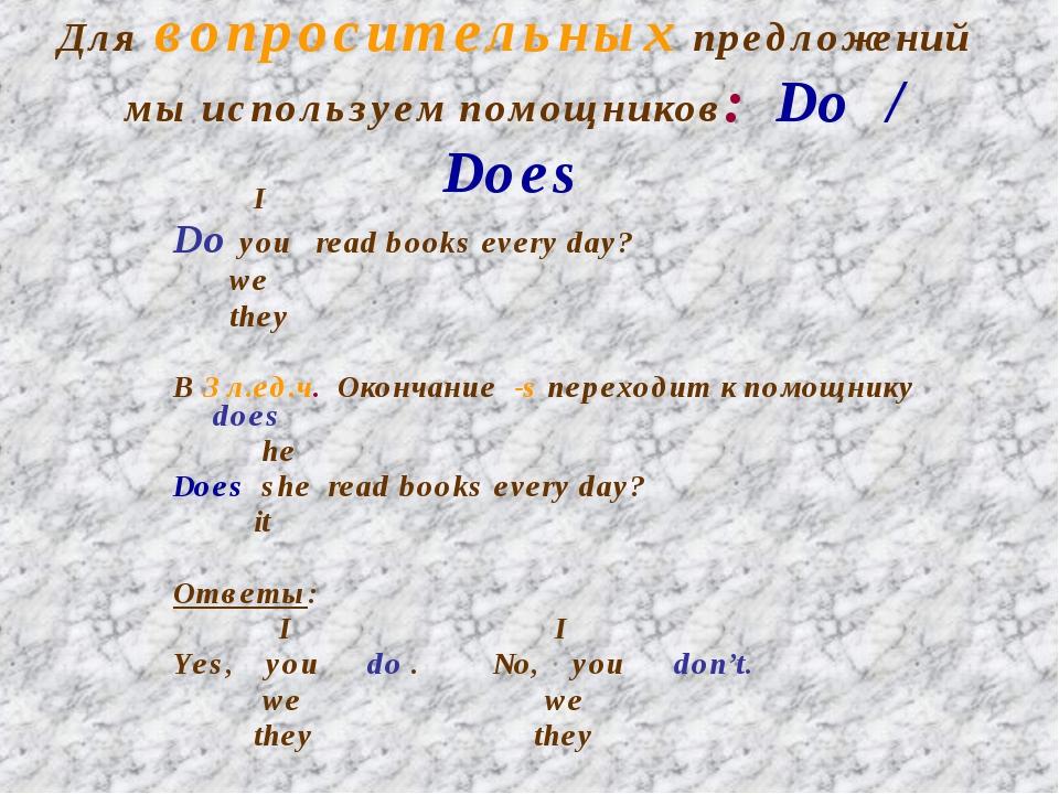 Для вопросительных предложений мы используем помощников: Do / Does I Do you r...