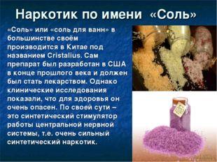 Наркотик по имени «Соль» «Соль» или «соль для ванн» в большинстве своём произ