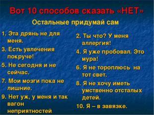 Вот 10 способов сказать «НЕТ» Остальные придумай сам 1. Эта дрянь не для мен