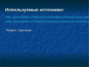 Используемые источники: http://ped-kopilka.ru/klasnomu-rukovoditelyu/klasnye-