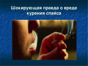 Шокирующая правда о вреде курения спайса