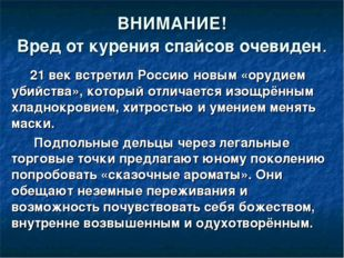 ВНИМАНИЕ! Вред от курения спайсов очевиден. 21 век встретил Россию новым «ору