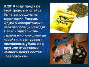 В 2010 году продажа этой троицы и спайса была запрещена на территории России.