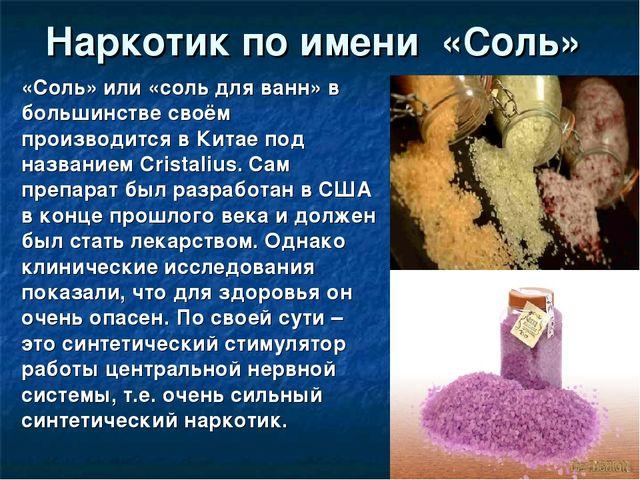 Наркотик по имени «Соль» «Соль» или «соль для ванн» в большинстве своём произ...