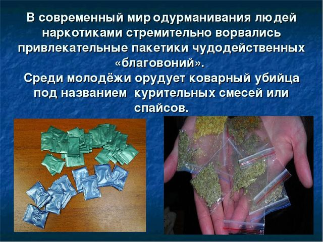 В современный мир одурманивания людей наркотиками стремительно ворвались прив...
