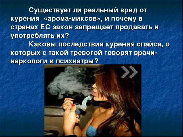 Существует ли реальный вред от курения «арома-миксов», и почему в странах ЕС...