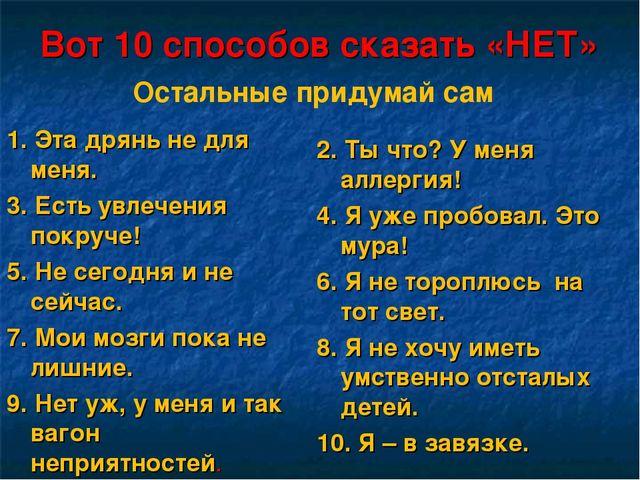 Вот 10 способов сказать «НЕТ» Остальные придумай сам 1. Эта дрянь не для мен...