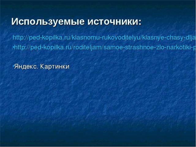 Используемые источники: http://ped-kopilka.ru/klasnomu-rukovoditelyu/klasnye-...