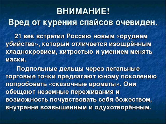 ВНИМАНИЕ! Вред от курения спайсов очевиден. 21 век встретил Россию новым «ору...
