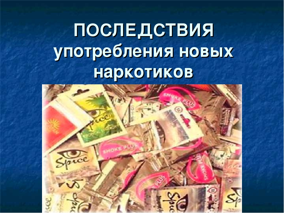 ПОСЛЕДСТВИЯ употребления новых наркотиков