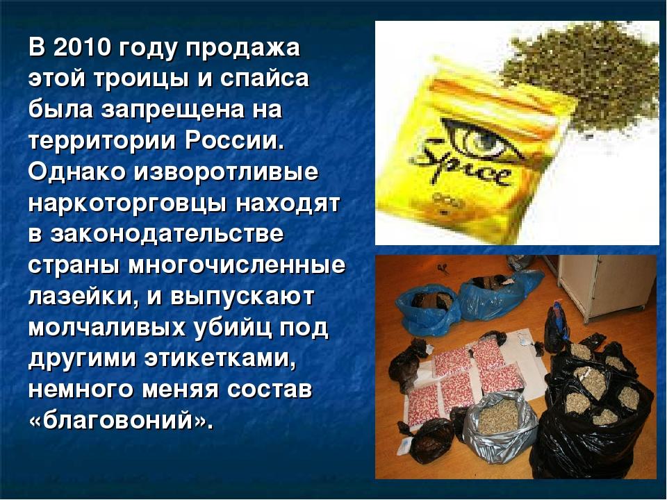 В 2010 году продажа этой троицы и спайса была запрещена на территории России....