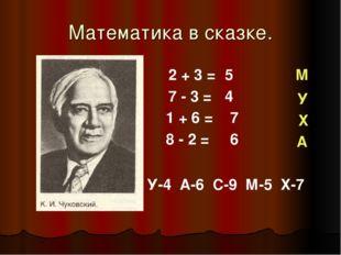 Математика в сказке. 2 + 3 = 7 - 3 = 1 + 6 = 8 - 2 = 5 4 7 6 У-4 А-6 С-9 М-5