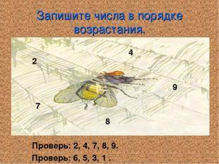 Запишите числа в порядке возрастания. 2 8 7 4 9 Проверь: 2, 4, 7, 8, 9. Прове