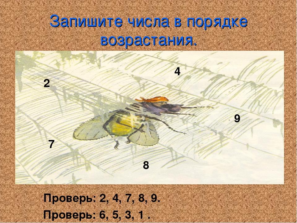 Запишите числа в порядке возрастания. 2 8 7 4 9 Проверь: 2, 4, 7, 8, 9. Прове...