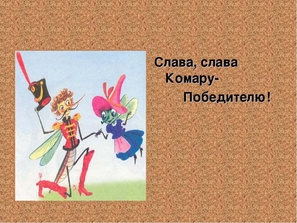 Слава, слава Комару- Победителю!