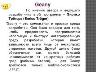 Geany По мнению автора и ведущего разработчика этой программы – Энрико Трёгер