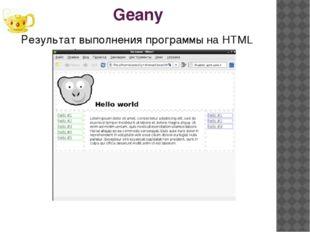 Geany Результат выполнения программы на HTML
