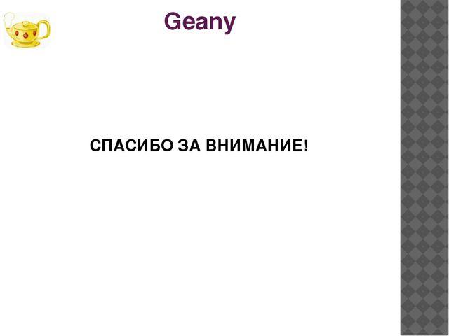 Geany СПАСИБО ЗА ВНИМАНИЕ!