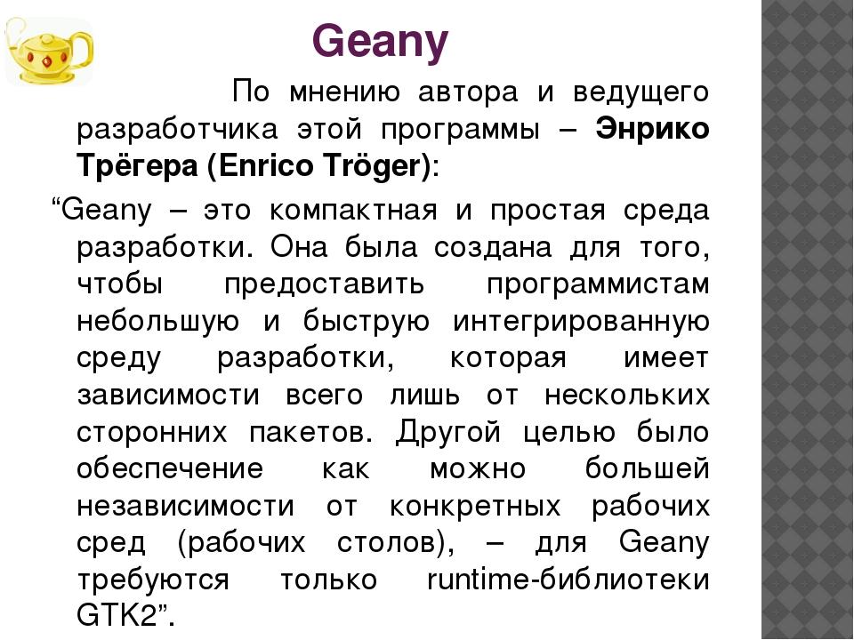 Geany По мнению автора и ведущего разработчика этой программы – Энрико Трёгер...