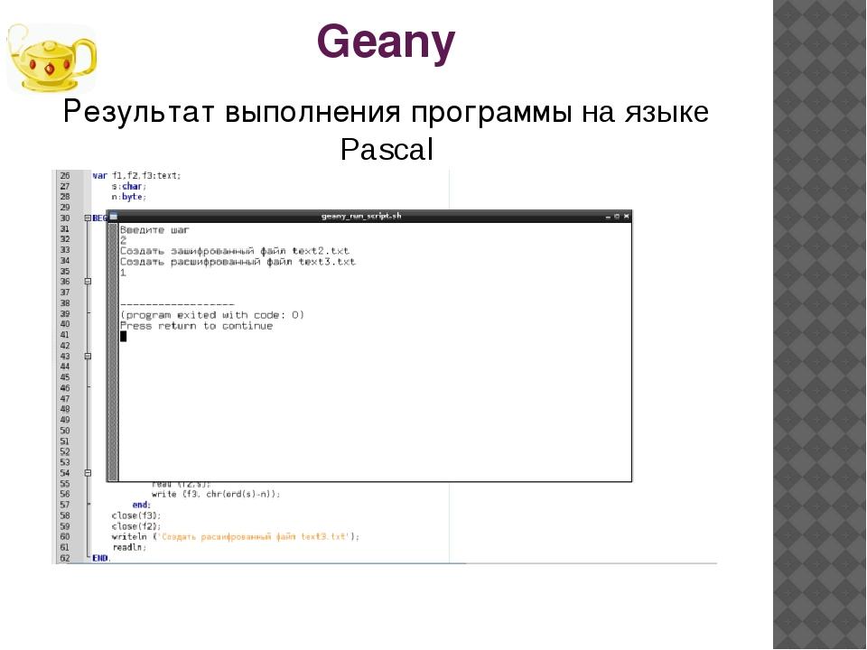 Geany Результат выполнения программы на языке Pascal