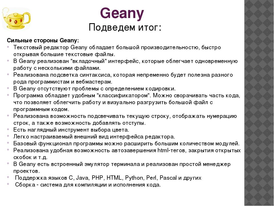 Geany Подведем итог: Сильные стороны Geany: Текстовый редактор Geany обладает...