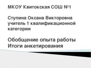 МКОУ Квитокская СОШ №1 Ступина Оксана Викторовна учитель 1 квалификационной к