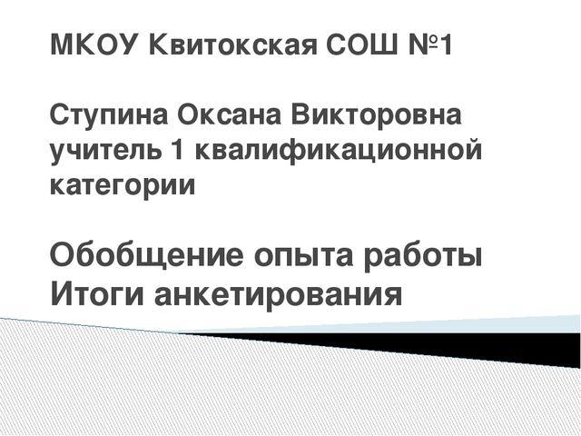 МКОУ Квитокская СОШ №1 Ступина Оксана Викторовна учитель 1 квалификационной к...