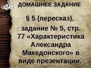 ДОМАШНЕЕ ЗАДАНИЕ § 5 (пересказ), задание № 5, стр. 77 «Характеристика Алексан