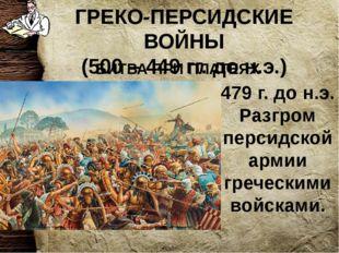 ГРЕКО-ПЕРСИДСКИЕ ВОЙНЫ (500 – 449 гг. до н.э.) БИТВА ПРИ ПЛАТЕЯХ 479 г. до н.