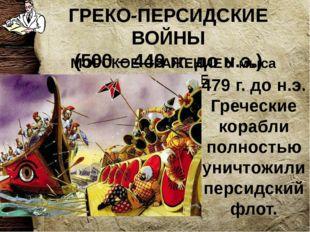 ГРЕКО-ПЕРСИДСКИЕ ВОЙНЫ (500 – 449 гг. до н.э.) МОРСКОЕ СРАЖЕНИЕ У мыса МИКАЛЕ