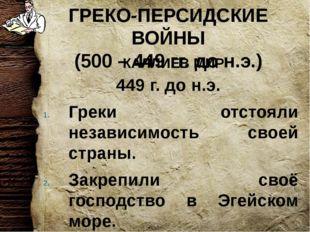 ГРЕКО-ПЕРСИДСКИЕ ВОЙНЫ (500 – 449 гг. до н.э.) КАЛЛИЕВ МИР 449 г. до н.э. Гре