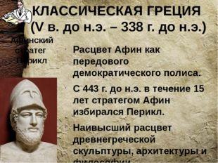 КЛАССИЧЕСКАЯ ГРЕЦИЯ (V в. до н.э. – 338 г. до н.э.) Расцвет Афин как передово