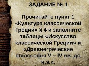 ЗАДАНИЕ № 1 Прочитайте пункт 1 «Культура классической Греции» § 4 и заполните
