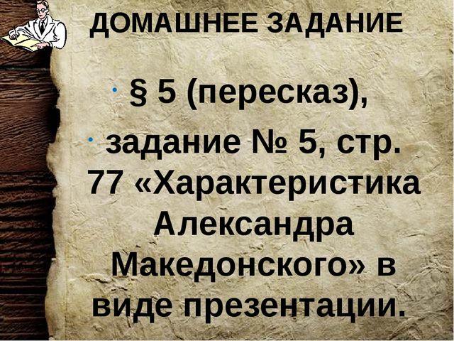 ДОМАШНЕЕ ЗАДАНИЕ § 5 (пересказ), задание № 5, стр. 77 «Характеристика Алексан...