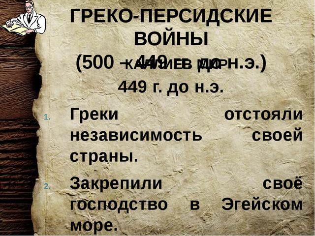 ГРЕКО-ПЕРСИДСКИЕ ВОЙНЫ (500 – 449 гг. до н.э.) КАЛЛИЕВ МИР 449 г. до н.э. Гре...