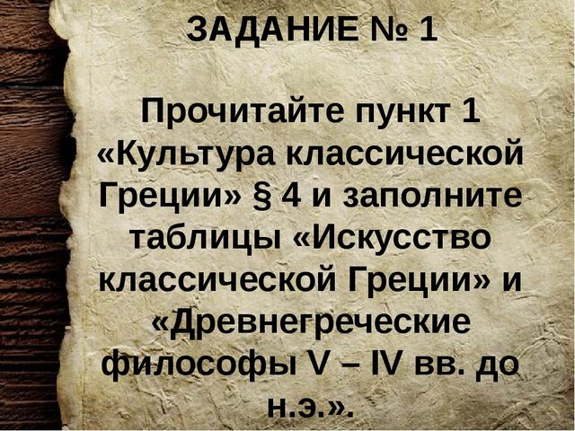 ЗАДАНИЕ № 1 Прочитайте пункт 1 «Культура классической Греции» § 4 и заполните...