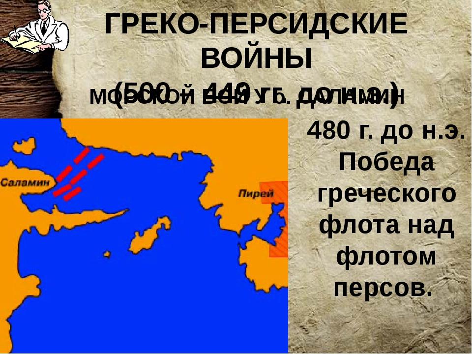 ГРЕКО-ПЕРСИДСКИЕ ВОЙНЫ (500 – 449 гг. до н.э.) МОРСКОЙ БОЙ У о. САЛАМИН 480 г...
