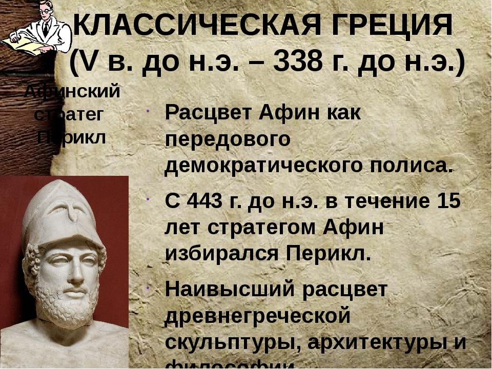 КЛАССИЧЕСКАЯ ГРЕЦИЯ (V в. до н.э. – 338 г. до н.э.) Расцвет Афин как передово...