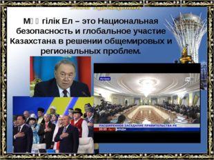 Мәңгілік Ел – это Национальная безопасность и глобальное участие Казахстана