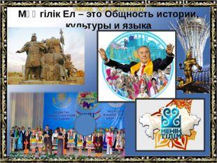 Мәңгілік Ел – это Общность истории, культуры и языка