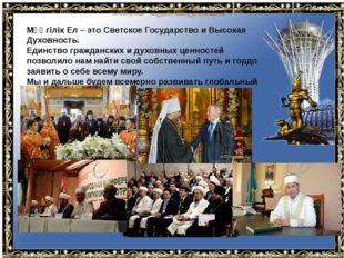 Мәңгілік Ел – это Светское Государство и Высокая Духовность. Единство гражда