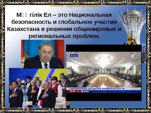 Мәңгілік Ел – это Национальная безопасность и глобальное участие Казахстана...