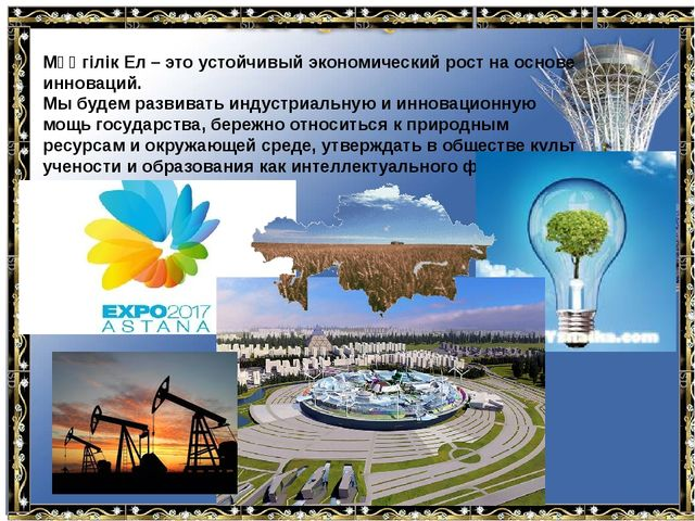 Мәңгілік Ел – это устойчивый экономический рост на основе инноваций. Мы буде...
